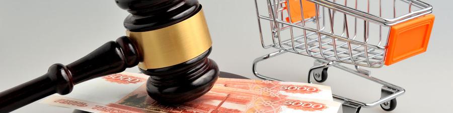 хороший адвокат по защите прав потребителей почему вход
